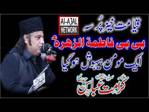 Allama Karamat Abbas Haidri 10 feb 2019 Khan Pur Syedan Sialkot Qayamt Khaiz Musayib