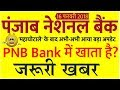 PNB Bank में है आपका खाता PNB Fraud Latest News Update - Easy Banking service to its customer MP3