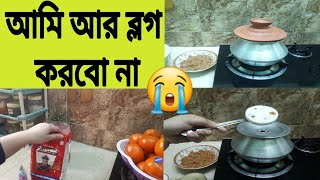 Vlog108|আমি আর ব্লগ করবো না|bangla Vlogger|Bangladeshi Oman Vlogger
