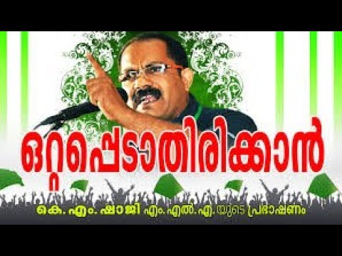 Km Shaji 2014 New Speach Held At Malappuram. Yuva Jana Jaadha video