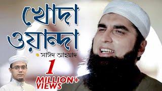 Khuda Wanda | Tribute to Shaheed Junaid Jamshed Rah. | Covered by Sayed Ahmad Kalarab