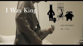 ONE OK ROCK - I Was King 弾いてみた ギター (Guitar Cover)