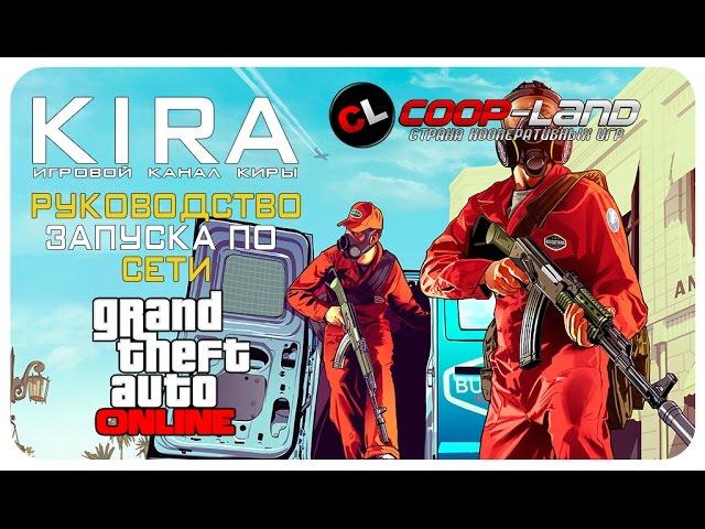 Руководство запуска Grand Theft Auto V по сети (MultiFive [FiveM])
