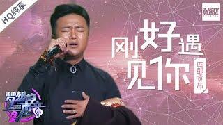 [ 纯享版 ]  四郎贡布《刚好遇见你》 《梦想的声音2》EP.1 20171027 /浙江卫视官方HD/