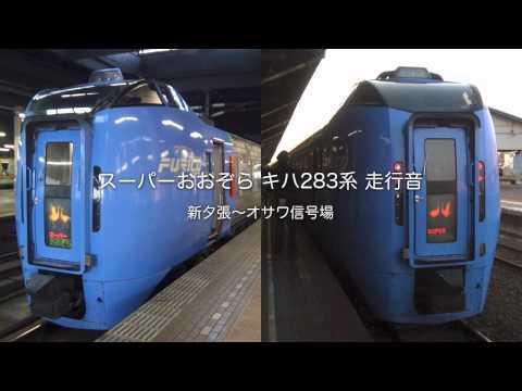 スーパーおおぞら キハ283系 走行音