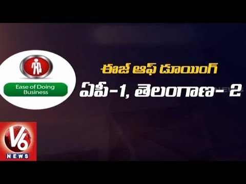 Telangana State Gets 2nd Place In Ease Of Doing Business Rankings 2018 | V6 News