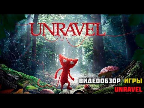 Обзор Unravel: Киска, не получила Вискас(
