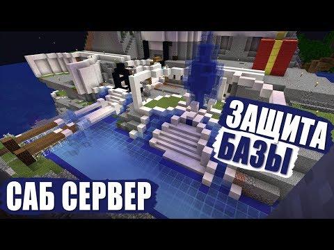 Саб Сервер #3 - Защита базы и ЭнергоРека | Выживание в ванили с сабами