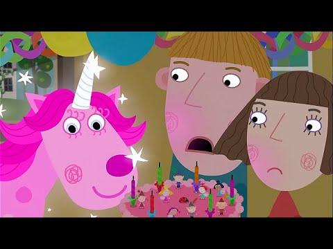 Вечеринка фей и эльфов у Люсси 🎉 Маленькое королевство Бена и Холли на русском в HD