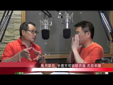 電廣-非耀不可(痩耀耀)-20150818 民俗大解密 林正義老師 鬼月禁忌 2