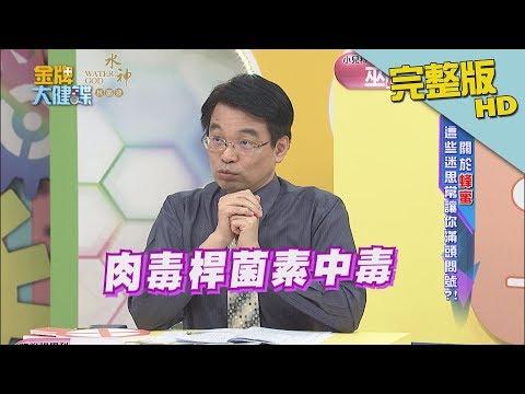 台綜-金牌大健諜-20181004-關於蜂蜜 這些迷思讓你滿頭問號?!