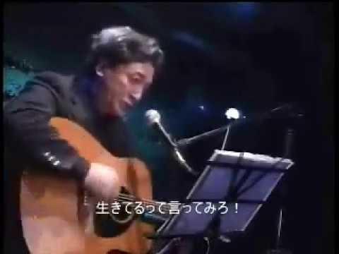 友川カズキ/生きてるって言ってみろ