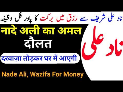 Wazifa For Money - Nade Ali Ka Wazifa Rizq Mai Barkat ka Amal
