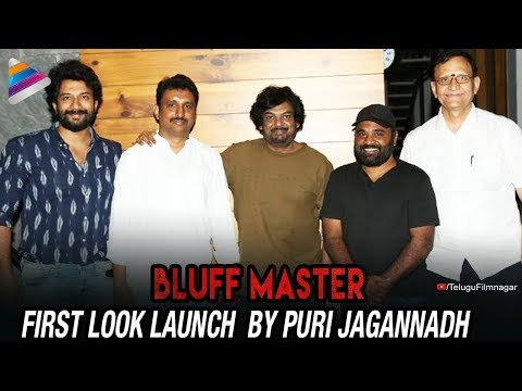 BLUFF MASTER First Look Launch by Puri Jagannadh | Satya Dev | 2018 Telugu Movies | Telugu FilmNagar