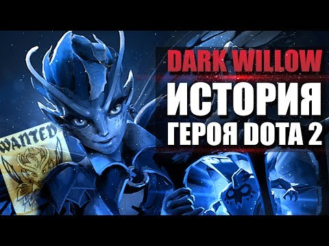 DARK WILLOW - ИСТОРИЯ ГЕРОЯ DOTA 2