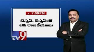 ఓడిపోతే..చంద్రబాబు,జగన్ భవిష్యత్  ఏంటి ?-Rajinikanth analysis with augmented graphics @ 7 pm