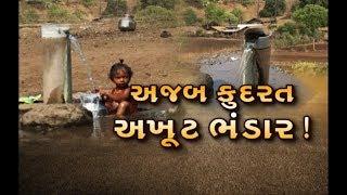 રાજ્યમાં જળસંકટ યથાવત, છતાં છોટાઉદેપુરનાં આ ગામમાં પાણી અટકાવવું મનુષ્યનાં ગજા બહાર| Vtv Gujarati