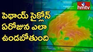 Andhra Pradesh On High Alert | Pethai Cyclone Day To Day Updates | hmtv