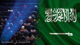 Cinema in Saudi Arabia Leading the global press