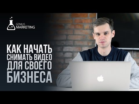 Как начать снимать видео для бизнеса | GeniusMarketing
