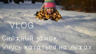 Алиса учится кататься на лыжах Развлечения для детей Снежный замок Путешествие с ребенком.