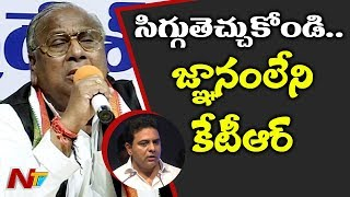 V Hanumatha Rao Comments On CM KCR Over Rahul Gandhi Telangana Tour | NTV