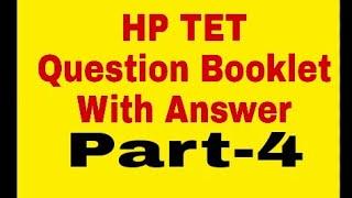 HP TET Teyari online    Himachal Pradesh Teacher Eligibility test online preparation online//Part-4