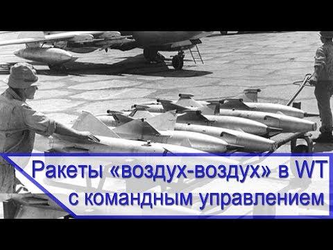 Ракеты «воздух-воздух» в War Thunder с командным управлением (X-4 и К-5)
