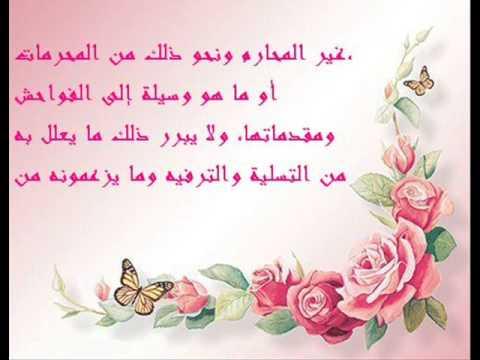 3id al hobفتوى الشيخ عبد الله بن جبرين في ...