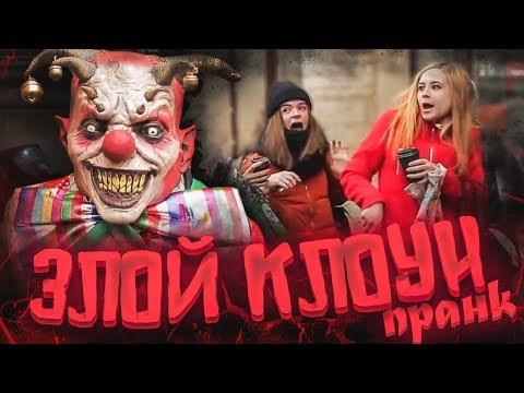 Злой клоун ПРАНК // Шоу подстава // Horror job prank