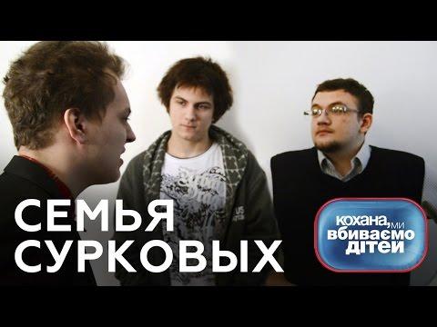 Кохана, ми вбиваємо дітей - Семья Сурковых