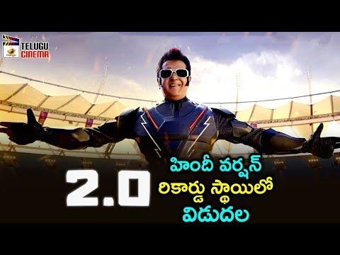 Robo 2.0 Releasing in 4000 Screens in Hindi | Rajinikanth | Amy Jackson | Akshay Kumar | AR Rahman