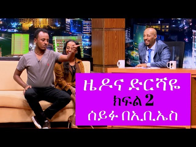 Seifu on EBS: Interview With Comedian Zedo And Radio Host Dershaye Part 2