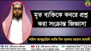 Mrito Bakti K Kobore Prosno Kora Sonkranto Jiggasa... Sheikh Abdullahil Kafi Bin Lotfur Rahman