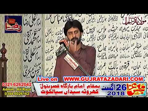 Zakir Mukhtar Abbas Gharera 26 August 2018 (Kharota Syedan Sialkot) Shahdat Shazada Ali Asghar A.S