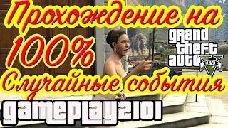 GTA 5 Прохождение на 100% Случайные события+приз
