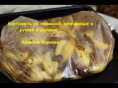 Картофель со свининой запеченный в рукаве в духовке