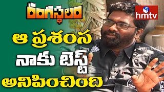 It Is The Best Appreciation - Rama Krishna | Mounika | Rangasthalam Interview | hmtv News