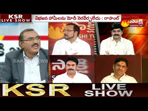 KSR Live Show | ప్రత్యేకహోదా ముసుగులో రాహుల్ - 19th September 2018