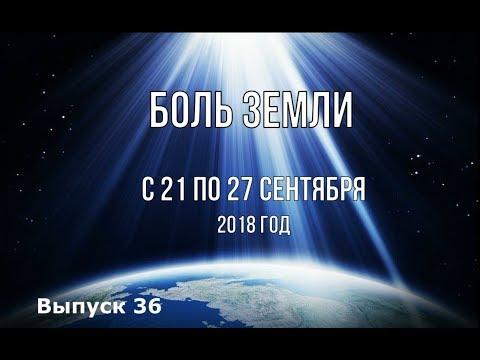 Катаклизмы за неделю с 21 по 27 сентября