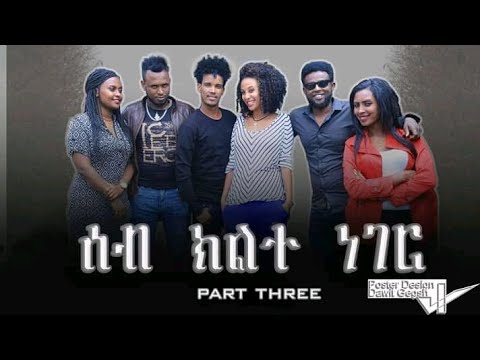 New Eritrean  Drama 2019 ሰብ ክልተ ነገር Part Three thumbnail