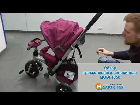 малюк365.pp.ua | Обзор трехколесного велосипеда Modi Crosser T 350