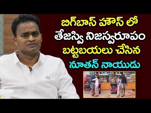 Telugu Bigg Boss2 Contestant Nutan Naidu About Tejaswi | Nutan Naidu Interview | Nani #9RosesMedia