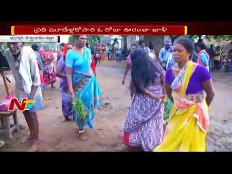 భద్రాద్రి జిల్లా తిరుమలకుంటలో వింత ఆచారం | ప్రతి మూడేళ్లకోసారి ఊరిని విడిచి గిరిజనులు అడవిబాట | NTV