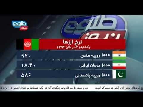 TOLOnews 6 pm News 12 July 2015 /طلوع نیوز ۲۱ سرطان ۱۳۹۴