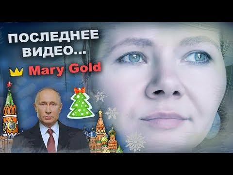 ПОСЛЕДНЕЕ ВИДЕО Mary Gold / ВСПОМНИТЬ ВСЁ / Поздравление В. В. Путина с 2018 годом!