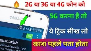 2G या 3G या 4G फोन को 5G करना है तो यह Trick सीख लो। काश पहले पता होता