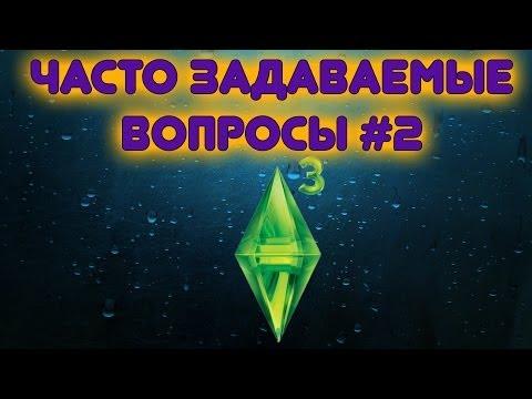 Часто задаваемые вопросы Sims 3 #2