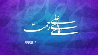 Birthday Anniversary of Imam Ali 2014 |  تولد امام علی ۹۳ - فارسی1