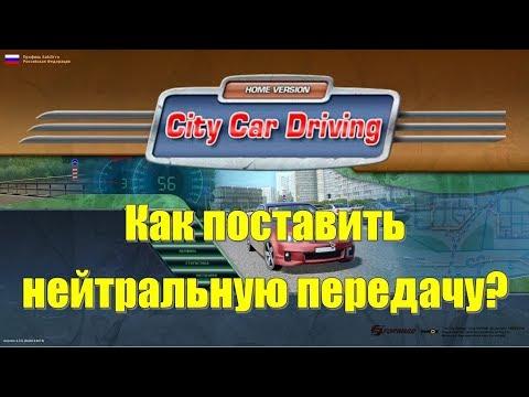 City Car Driving 1.5.1 Как поставить нейтральную передачу на руле Logitech, Thrustmaster